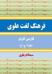 دانلود کتاب فرهنگ لغت علوی فارسی - کردی (جلد 2، پ - خ)