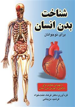 دانلود کتاب شناخت بدن انسان برای نوجوانان