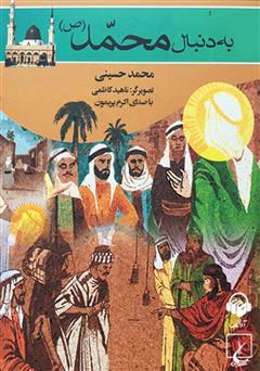 دانلود کتاب صوتی به دنبال محمد (ص)
