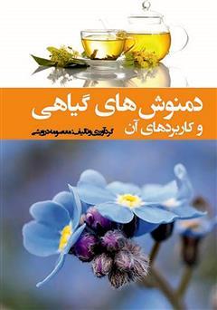 دانلود کتاب دمنوشهای گیاهی و کاربردهای آن