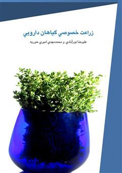 کتاب زراعت خصوصی گیاهان دارویی