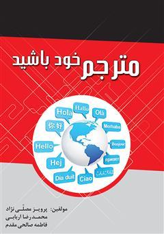 کتاب مترجم خود باشید