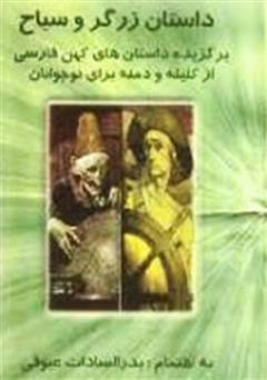 کتاب داستان زرگر و سیاح