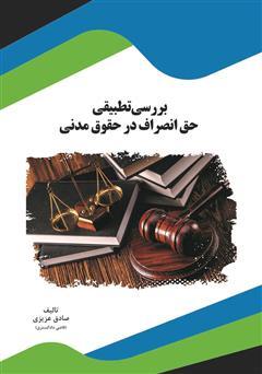 دانلود کتاب بررسی تطبیقی حق انصراف در حقوق مدنی