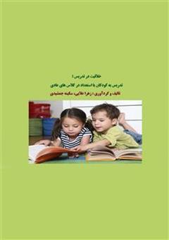 کتاب خلاقیت در تدریس: تدریس به کودکان با استعداد در کلاس های عادی