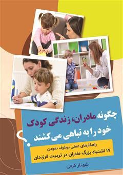 دانلود کتاب چگونه مادران زندگی کودک خود را به تباهی میکشند؟