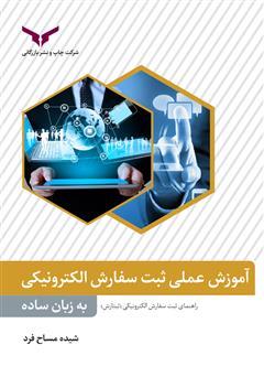 دانلود کتاب آموزش عملی ثبت سفارش الکترونیکی به زبان ساده
