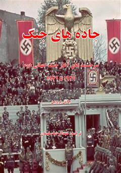 دانلود کتاب جادههای جنگ: سرچشمههای آغاز جنگ جهانی دوم 1929 تا 1941