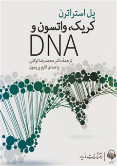 دانلود کتاب صوتی کریک، واتسون و DNA