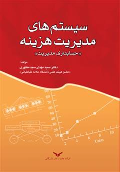 دانلود کتاب سیستمهای مدیریت هزینه