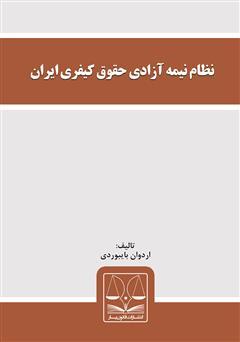 دانلود کتاب نظام نیمه آزادی حقوق کیفری ایران