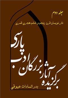 دانلود کتاب برگزیده آثار بزرگان ادب پارسی - جلد دوم