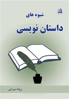 دانلود کتاب شیوه داستان نویسی - جلد اول