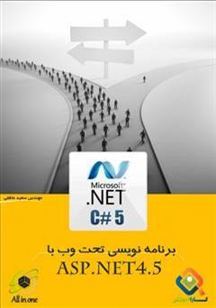 کتاب آموزش برنامه نویسی تحت وب ASP.NET4.5