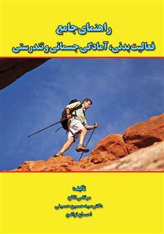 دانلود کتاب راهنمای جامع فعالیت بدنی، آمادگی جسمانی و تندرستی