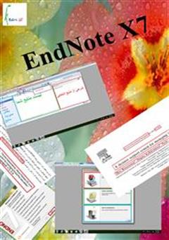 کتاب آموزش نرم افزار EndNote X7