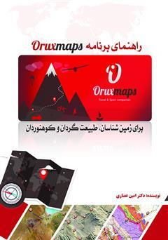 دانلود کتاب راهنمای برنامه OruxMaps برای زمین شناسان، طبیعت گردان و کوهنوردان