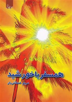 دانلود کتاب همسفر با خورشید