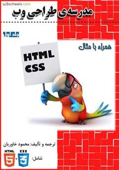 کتاب مدرسه ی طراحی وب - جلد اول: HTML و CSS