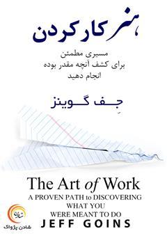 دانلود کتاب هنر کار کردن