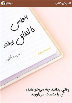 دانلود کتاب بنویس تا اتفاق بیفتد