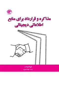 دانلود کتاب مذاکره و قرارداد برای منابع اطلاعاتی دیجیتالی