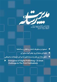 دانلود ماهنامه مدیریت رسانه - شماره 17