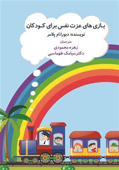 دانلود کتاب بازیهای عزت نفس برای کودکان
