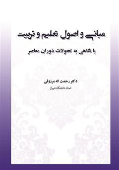 دانلود کتاب مبانی و اصول تعلیم و تربیت با نگاهی به تحولات دوران معاصر