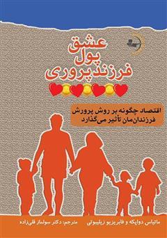 دانلود کتاب عشق، پول و فرزندپروری