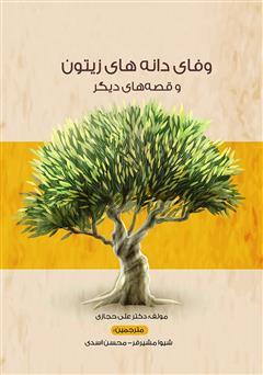 دانلود کتاب وفای دانههای زیتون و قصههای دیگر