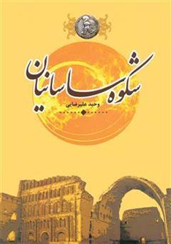 کتاب رمان تاریخی شکوه ساسانیان