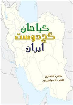 کتاب گیاهان گچ دوست ایران