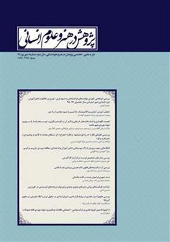دانلود نشریه علمی - تخصصی پژوهش در هنر و علوم انسانی - شماره 5