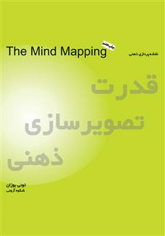 دانلود کتاب قدرت تصویرسازی ذهنی (نقشهپردازی ذهنی)