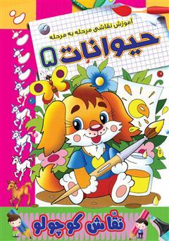 دانلود کتاب آموزش نقاشی مرحله به مرحله: حیوانات 5