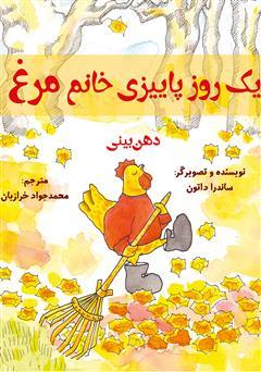 دانلود کتاب یک روز پاییزی خانم مرغ