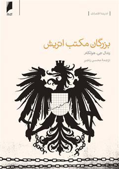 دانلود کتاب بزرگان مکتب اتریش