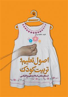 کتاب اصول تعلیم و تربیت کودک (از منظر مکتب اسلام و علم روانشناسی)