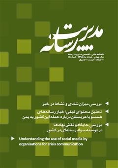 دانلود ماهنامه مدیریت رسانه - شماره 19