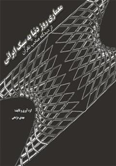 کتاب معماری روز دنیا به سبک ایرانی از نظر صاحب نظران