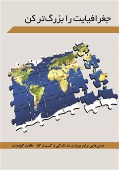دانلود کتاب جغرافیایت را بزرگتر کن