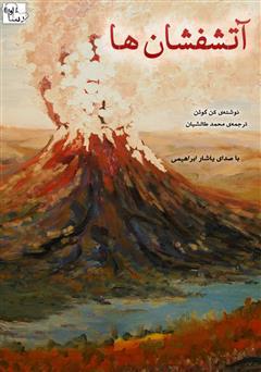 دانلود کتاب صوتی آتشفشانها