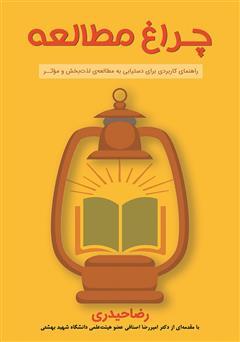 دانلود کتاب چراغ مطالعه