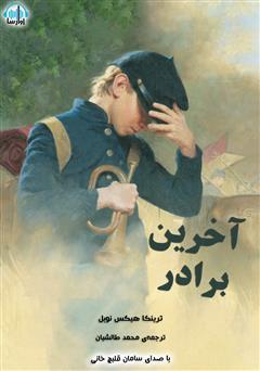 دانلود کتاب صوتی آخرین برادر