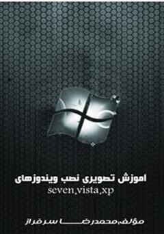 دانلود کتاب آموزش نصب ویندوز های xp و vista و seven به صورت مصور
