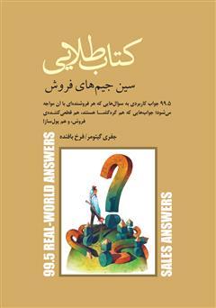 دانلود کتاب طلایی سین جیمهای فروش