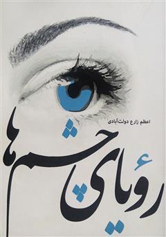 دانلود کتاب رویای چشمها