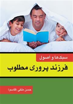 دانلود کتاب سبکها و اصول فرزندپروری مطلوب