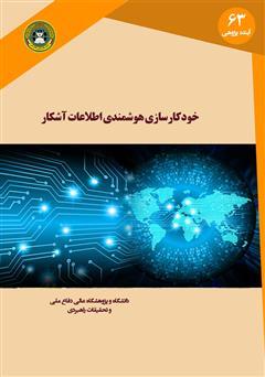 دانلود کتاب خودکارسازی هوشمندی منابع آشکار